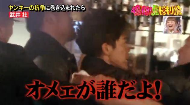 【ドッキリ】武井壮がイカツイ不良集団に囲まれた結果とは?!のサムネイル画像