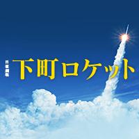 ドラマ『下町ロケット』同じ原作でもここまで違うWOWOW版とTBS版のサムネイル画像