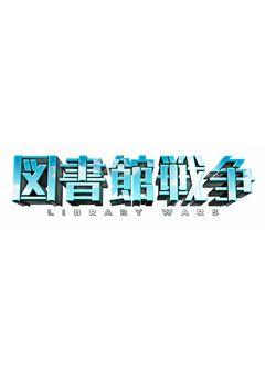 映画「図書館戦争」のキャストは誰?ドラマ版もあるって本当?のサムネイル画像