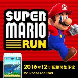 iPhoneでスーパーマリオを遊べるアプリは?意外な裏技についてのサムネイル画像