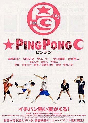 窪塚洋介さん主演の人気映画「ピンポン」。内容を徹底検証します!のサムネイル画像