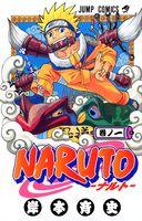 【NARUTO】ナルトとサスケの戦いの場面をご紹介しちゃいます!のサムネイル画像