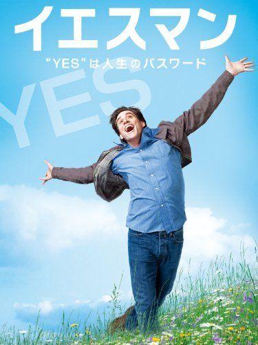 人生を変えてしまうかも!映画「イエスマン」の魅力を紹介します。のサムネイル画像