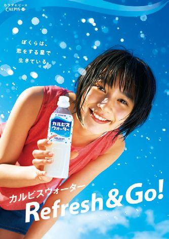 【2000年以降限定】カルピス歴代CM出演女優&CMソングまとめのサムネイル画像