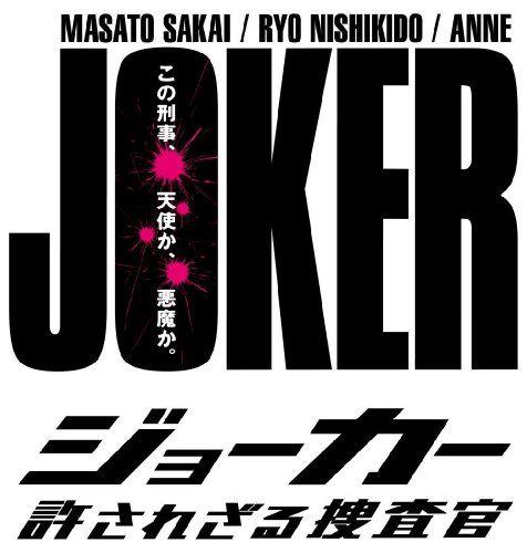 高評価のドラマ「ジョーカー」のあらすじ,キャスト,原作,主題歌は?のサムネイル画像
