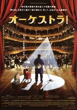 フランス映画【オーケストラ!】がおもしろいと評判なので調べてみたのサムネイル画像