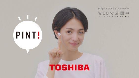 東芝のCMに出演する歴代の俳優さん・女優さんをまとめました!のサムネイル画像