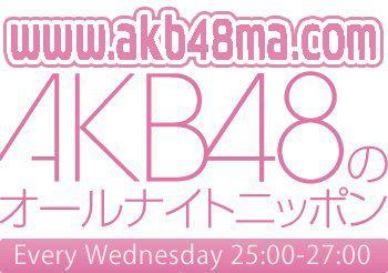 akb48のラジオ「オールナイトニッポン」ってどんなラジオ!?のサムネイル画像