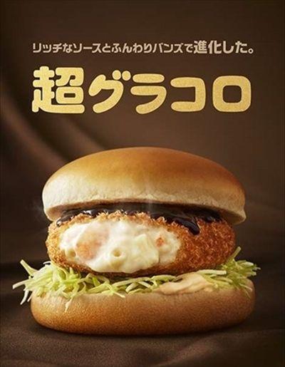 """""""五感""""で美味しく味わう♡グラコロCM女優の食べ方が美味しそう!のサムネイル画像"""