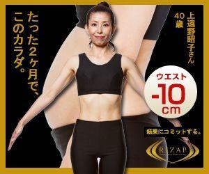 ライザップに挑戦した芸能人女性まとめ☆本当に痩せる事はできる?のサムネイル画像