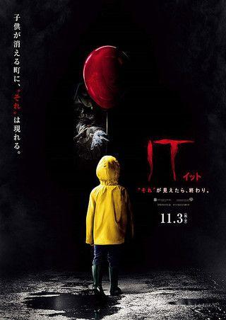 世界を震撼させた映画「it」。「it」について徹底検証します!のサムネイル画像