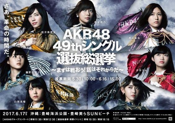 指原莉乃が3連覇達成!AKB48選抜総選挙の歴代1位はどんな人がいる?のサムネイル画像