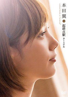【ネタバレあり】映画「起終点駅 ターミナル」小説とは違う結末とはのサムネイル画像