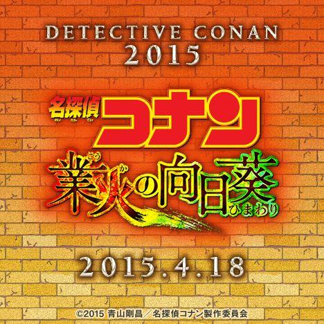 映画名探偵コナン「業火の向日葵」が賛否両論な訳を口コミから考えるのサムネイル画像