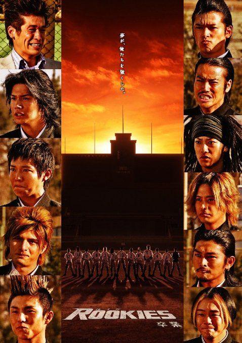 佐藤隆太主演のドラマ「ROOKIES」を多くの人にオススメする理由とはのサムネイル画像