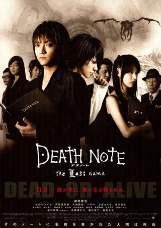映画「デスノートthe Last name」のdvd特典映像と入手方法は?のサムネイル画像