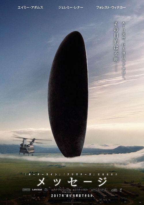 (映画)『メッセージ』のあらすじと話題の''ばかうけ''ポスターのサムネイル画像