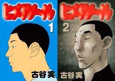 漫画「ヒメアノール」の結末はどうなったのかネタバレあり!のサムネイル画像
