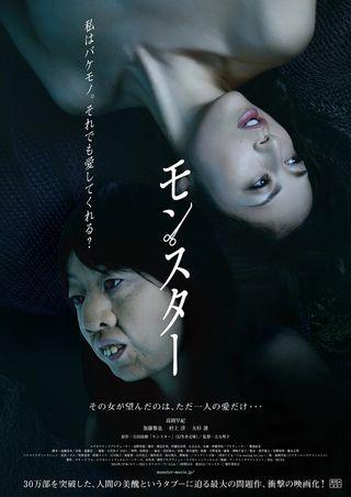 高岡早紀主演の映画「モンスター」はdvd化されてる!?あらすじは?のサムネイル画像