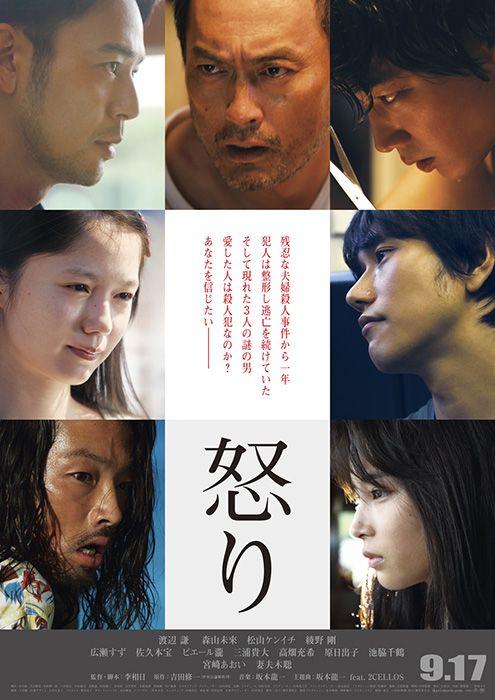 映画『怒り』東京・千葉・沖縄編の見どころと感想をご紹介です♪のサムネイル画像