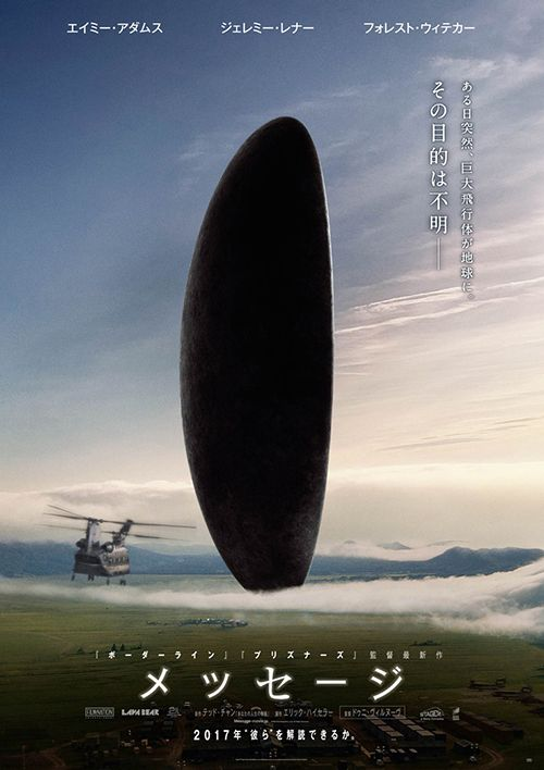 映画「メッセージ」解説。宇宙人が来た意味とは?あらすじ原作を紹介のサムネイル画像