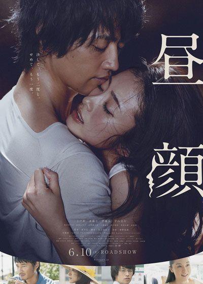衝撃の話題作!上戸彩・斎藤工主演の映画「昼顔」の感想!!のサムネイル画像
