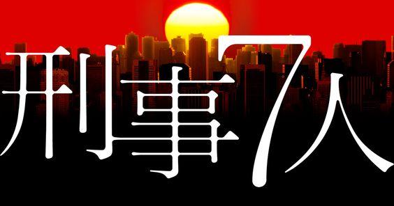 名作ドラマシリーズ、「刑事七人」のキャストをご紹介します!のサムネイル画像