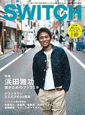 ダウンダウン「浜田雅功」のファッションを参考に服を選ぼう!のサムネイル画像