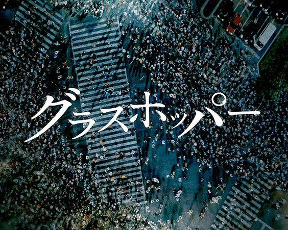 【ネタバレ有】映画『グラスホッパー』原作との違いを調査してみたのサムネイル画像