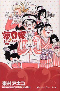 月9ドラマ「海月姫」の主題歌に謎の覆面ユニットが起用された!のサムネイル画像