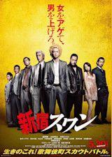 映画、新宿スワンの豪華キャスト達、以外な人も出演していた!?のサムネイル画像