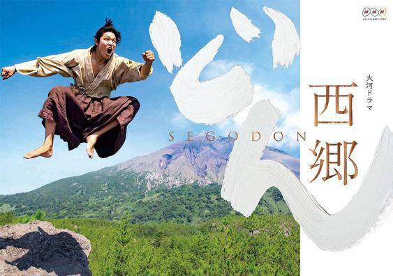 <2018年大河ドラマ「西郷どん」主演>俳優・鈴木亮平を徹底紹介♩のサムネイル画像