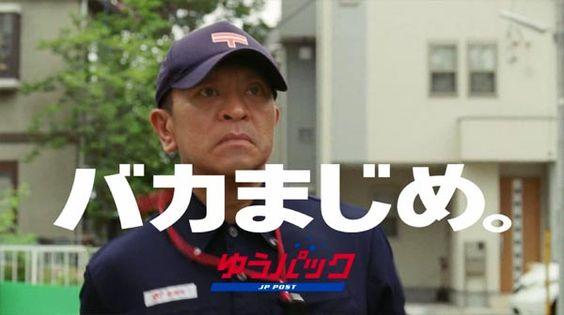 【動画あり】CM好感度が高い!松本人志さんの出演CMを紹介しますのサムネイル画像