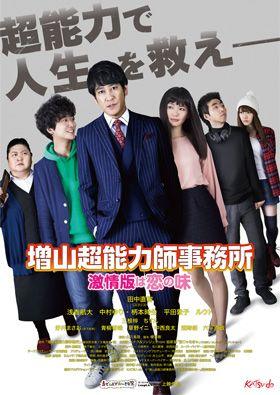 田中直樹さん主演の「増山超能力師事務所」。キャストを大紹介!のサムネイル画像