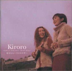 デビューしてから20周年!Kiroroの20周年記念ライブが素敵すぎるのサムネイル画像