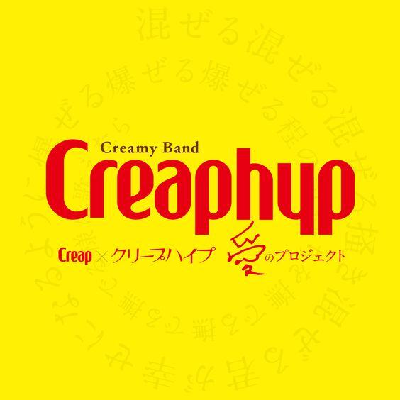 クリープハイプの武道館ライブのDVDや動画、新曲情報についてまとめのサムネイル画像