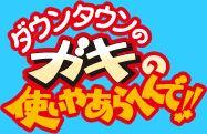 【笑ってはいけない】毎年恒例企画「蝶野正洋vs山崎方正」の歴史!のサムネイル画像