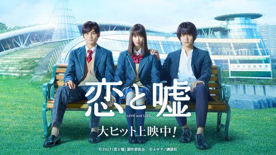 DISHの北村匠海と矢部昌暉をご紹介!2人が出演した「恋と嘘」も!のサムネイル画像