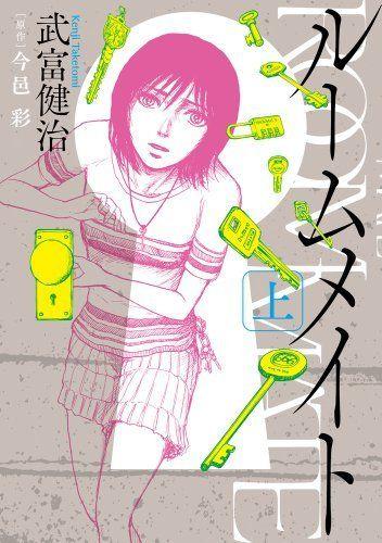 【ネタバレ】映画とは違う!漫画「ルームメイト」の不気味なラストのサムネイル画像