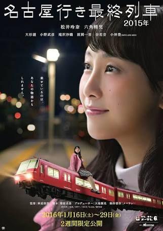 スペシャルドラマ、名古屋行き最終列車のキャストをご紹介!のサムネイル画像