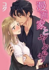 今話題の恋愛漫画「漫画家とヤクザ」人気の理由は?あらすじや評価のサムネイル画像