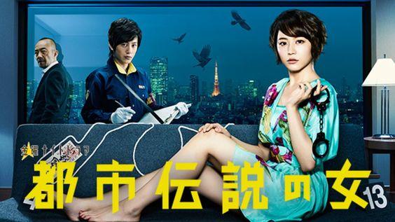 ドラマ「都市伝説の女」は、長澤まさみの美脚やダンスが話題?のサムネイル画像