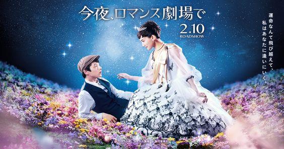 綾瀬はるかさん映画最新作『今夜、ロマンス劇場で』をおさらい!のサムネイル画像