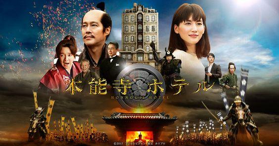 綾瀬はるか主演「本能寺ホテル」気になるロケ地やアイテムの情報も!のサムネイル画像
