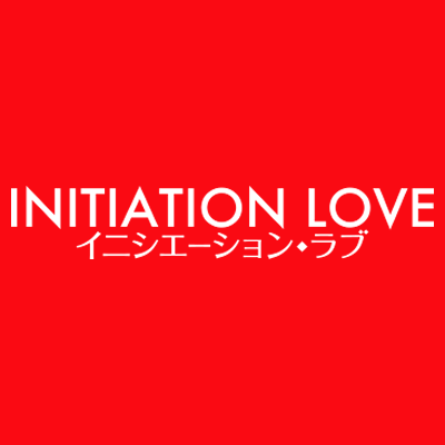 【ネタバレ】映画「イニシエーションラブ」が公開!どんな内容?のサムネイル画像