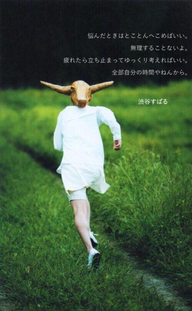 """渋谷すばる""""名言""""で明日はガラッと変わる!ドキっとする50の言霊のサムネイル画像"""