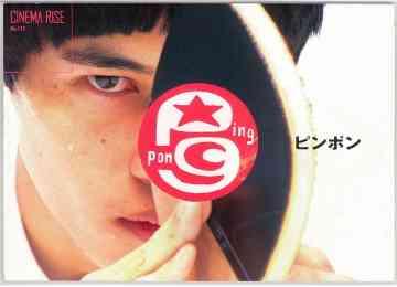 【窪塚洋介】ピンポンは代表作!?出演したおすすめ映画作品まとめのサムネイル画像