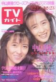 【不仲説?!】中山美穂さんと工藤静香さんがなぜ不仲に?!のサムネイル画像