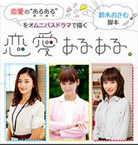 黒木メイサ・戸田恵梨香・佐々木希出演!ドラマ「恋愛あるある。」のサムネイル画像