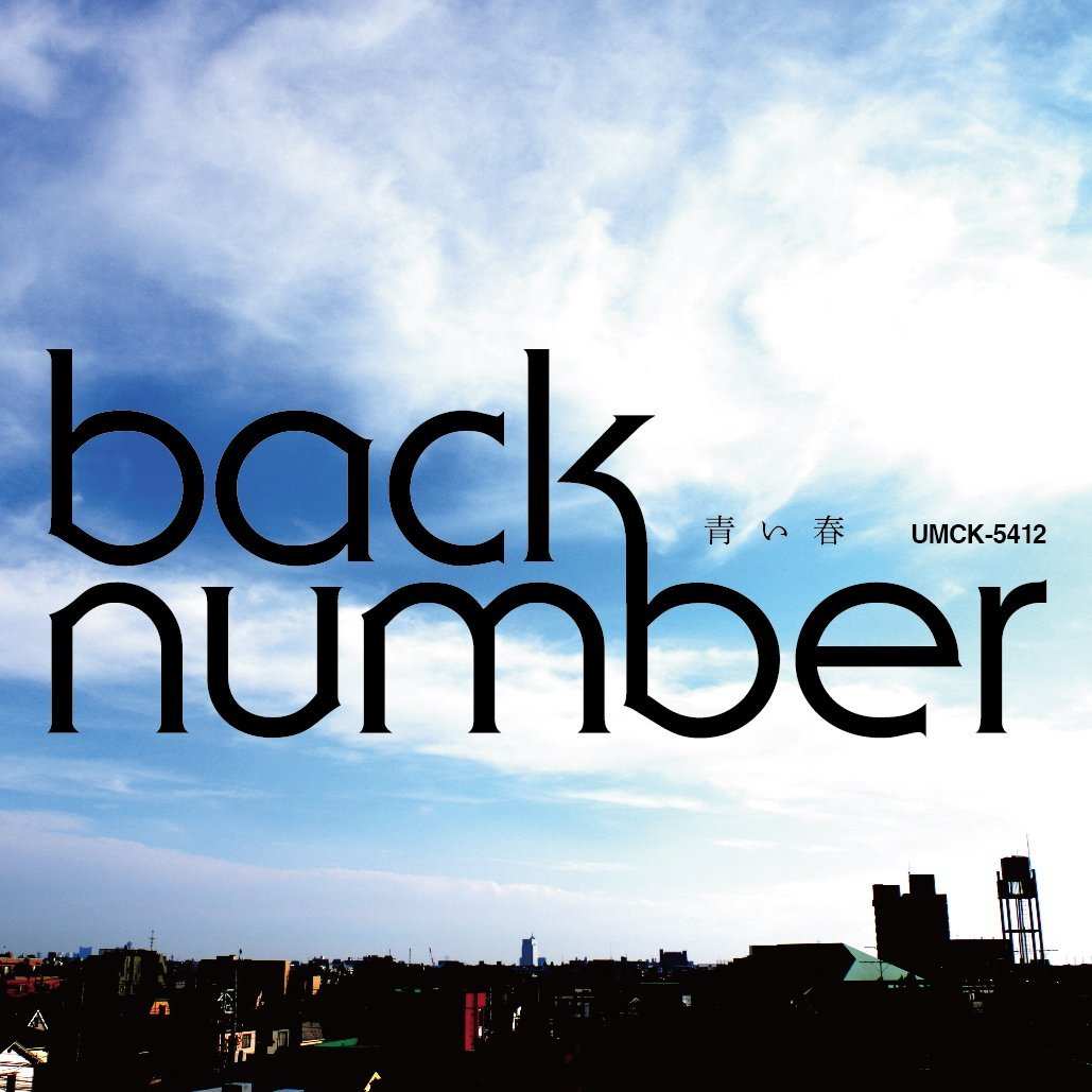 【片思い中の人必見】back numberの片思いの歌詞は共感間違いなし!のサムネイル画像
